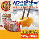 低温製法米のおいしいごはん 120g×30パックパックごはん ご飯パック レトルト 防災 非常食 ご...