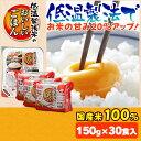 低温製法米のおいしいごはん 150g×30パックパックごはん ご飯パック レトルト レンジごはん イ...