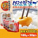 低温製法米のおいしいごはん 180g×30パックパックごはん ご飯パック レトルト 防災 非常食 ご...