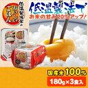 低温製法米のおいしいごはん 180g×3パックパックごはん ご飯パック レトルト 防災 非常食 ご飯...