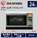 送料無料 スチームオーブンレンジ MS-2402 アイリスオーヤマ