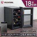 ペルチェ式ワインセラー 50L ブラック IWC-P182A-B 送料無料 ワインセラー ワインクー...