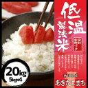米 お米 低温製法米 秋田県産あきたこまち 20kg アイリ...