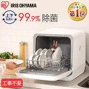 食器洗い乾燥機 ホワイト ISHT-5000-W 送料無料 ...