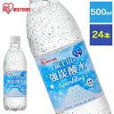富士山の強炭酸水500ml×24本 富士山の強炭酸水500ml 富士山の強炭酸水 強炭酸水 500ml 強炭酸水500ml 24本 ケース 水 ミネラルウォーター 炭酸 炭酸水 みず アイリスフーズ