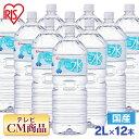 水 2l ミネラルウォーター 富士山の天然水2L×12本 ミネラルウォーター2L 富士山の天然水 2L 天然水2L 富士山 水 ミネラルウォーター 天然水 12本 ケース 自然 みず ウォーター アイリスフーズ