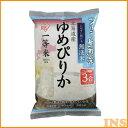 アイリスの生鮮米 <無洗米>北海道産ゆめぴりか 3合パック アイリスオーヤマ【生鮮米】
