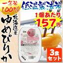 低温製法米のおいしいごはん 北海道産ゆめぴりか パックごはん...