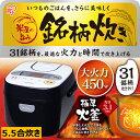 31銘柄炊き 5.5合 炊飯器 RC-MA50-B 送料無料...