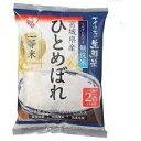 アイリスの生鮮米 無洗米 宮城県産 ひとめぼれ 2合パック 300g アイリスオーヤマ ヒトメボレ