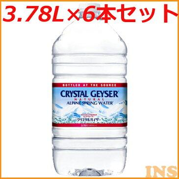 【予約:次回3月末入荷次第】クリスタルガイザー ガロン 3.78L×6本セット送料無料 CRYSTAL GEYSER 3780ml ミネラルウォーター お水 ドリンク クリスタルガイザー【D】