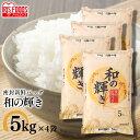 ショッピングアイリス 米 和の輝き 20kg 5kg×4 米 お米 コメ ごはん ご飯 白米 はくまい ブレンド米 ブレンド ぶれんど 銘柄米 厳選米 精米 こめ アイリスフーズ 低温製法米