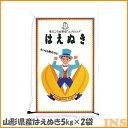 はえぬき 10kg 送料無料 山形県産【29年産】山形県産は...