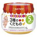 キューピーベビーフード 3種のくだもの離乳食 ベビーフード 幼児食 ベビー用品 キューピー 【D】