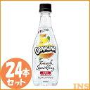 オランジーナ フレンチスパークリング420ml×24本 FOS4N炭酸飲料 ジュース ドリンク 清涼飲料水 サントリー 【D】
