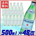 サンペレグリノ 炭酸水 500ml 48本送料無料 天然炭酸...