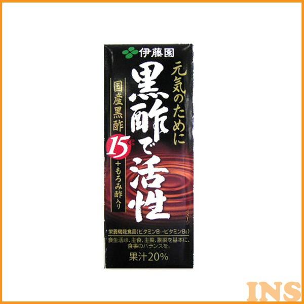 伊藤園黒酢で活性紙パック200ml×24本入りD野菜ジュース果実ジュースソフトドリンク