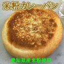 パン 米粉パン 手作りパン 米粉カレーパン 1個入り米粉(愛...