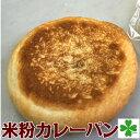 【国産】米粉カレーパン パン 米粉 米粉パン 地産地消 愛知産 米粉使用 油で 揚げない こだわりの 焼きカレーパン ヘルシー トランス脂肪酸フリー オーガニックショートニング 添加不使用 手作り 当日焼き当日出荷