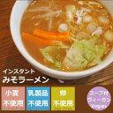 【グルテンフリー】【ヴィーガン】【ビーガン】みそラーメン スープ付き インスタントラーメン 【小林生麺】 アレルギー対応