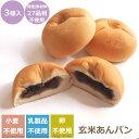 【小麦卵乳製品不使用】おいしい玄米あんパン(3個入)アレルギ...