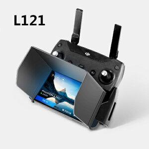 DJI Mavic 2 Pro Mavic 2 Zoom Mavic Air Mavic pro spark phantom3 phantom 4 inspire osmo スクリーンサンシェード モニター日除けフード L121mm 4.7インチ - 5.5インチ スマホ対応