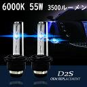ヘッドライト D2S 6000K 55W 12V ホワイト 3500lm 2個入り HIDバルブ HID 車用ヘッドライト 純正交換用 キセノン HIDバルブ 超高輝度 交換ヘッドライト d2s ヘッドライト D2S専用 2個セット 2個入り キセノンヘッドライト 高品質 AC 交流式