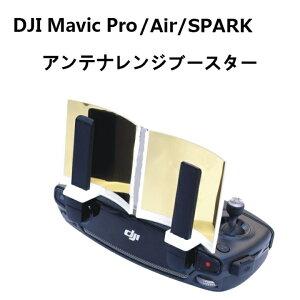 DJI Mavic 2 Pro Mavic 2 Zoom Mavic Air Mavic pro spark アンテナレンジブースター
