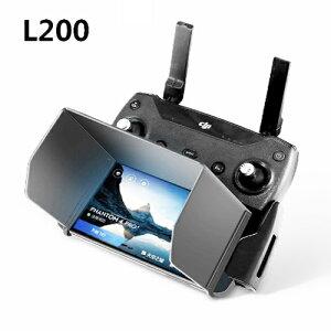 DJI Mavic 2 Pro Mavic 2 Zoom Mavic Air Mavic pro spark phantom3 phantom 4 inspire osmo スクリーンサンシェード L200mm Ipad Air 2 Ipad Air ipad2 ipad3 ipad4 Samsung SM-T19C 9.7インチ対応