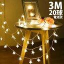 LED ストリングライト 20LED 星型 装飾 LEDライト 星 電球色 イルミネーションライト 3M DIY吊り下げ飾り DIY 壁飾り LED20球 電池式 室内 室外 点灯 点滅 ウォームホワイト クリスマス 新年 結婚式 誕生日 パーティー 学園祭 電飾
