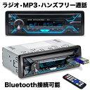 カーオーディオ 1din 12V Bluetooth ラジオ...