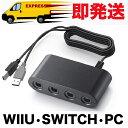 即発送 互換品 Switch WiiU パソコン PC用 g...