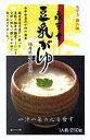 永平寺豆乳がゆ 【おかゆ】【朝がゆ】