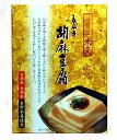 永平寺胡麻豆腐(金流)4個入 【ごま豆腐】【ごまどうふ】