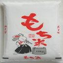 【数量限定】佐賀県産 もち米 30kg(10kg×3)【お得用】【産直もち】