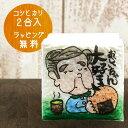 プチギフト 米 イラストサイコロ おじいちゃん