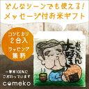 米ギフト イラストサイコロ おじいちゃん 茨城県産コシヒカリ2合