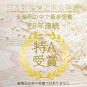 令和2年産 2020年度産 米 無洗米 新潟県産コシヒカリ 5kg 米 とがずに炊けて経済的!忙しい人にピッタリ お米 白米 【代引/同梱不可】
