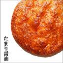 【大判煎餅】たまり醤油