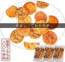 [特別送料300円]せんべいお試しこわれミックス煎餅3袋