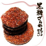【袋詰】黒糖曲がりざらめ煎餅
