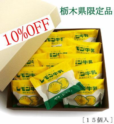 【レモン牛乳まんじゅう15個入】