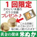 食べる米ぬか 玄米粉の10倍 スーパーフード 米ぬか黄金の健...