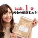 飲める 米糠 お試し(1週間分100g×1袋) 無農薬 米ぬか