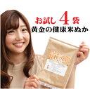食べる米ぬか お試し(1週間分100g×4袋) 飲める米糠 ...