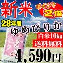 【新米】ゆめぴりか 北海道産 28年産 1等米 特A 【送料無料】白米10kg(5kg×2個)ゆめぴりか【あす楽】【お中元】【お歳暮】ゆめぴりか