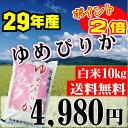 29年産 北海道産 ゆめぴりか 1等米 特A 【送料無料】白...