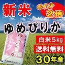 【新米入荷】ゆめぴりか 5kg【送料無料】30年産 北海道産...