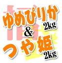 北海道産【ゆめぴりか】【2kg】と山形産【つや姫】【2kg】...