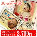 ●可愛いオリジナルデザインの出生体重米 29年産 出産内祝い 内祝い 送料無料 【品種が